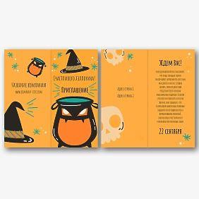 Шаблон пригласительной открытки на вечеринку хэллоуин