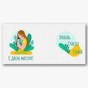 Шаблон с Днем Матери для печати на кружках