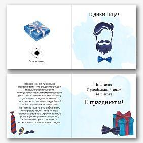 Шаблон открытки с Днем Отца