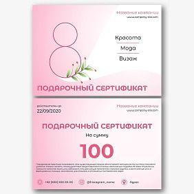 Шаблон сертификата в салон красоты