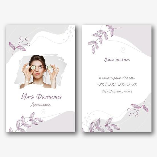 Шаблон визитки косметолога