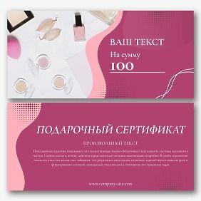 Шаблон сертификата в магазин косметики