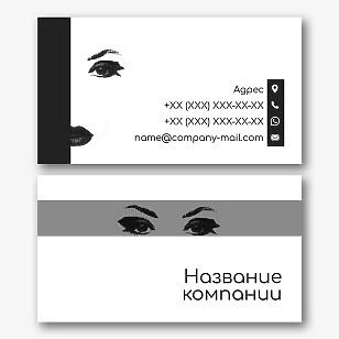 Шаблон визитки визажиста