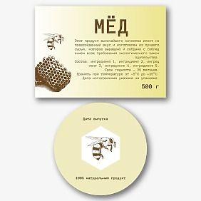 Шаблон этикетки на банку меда
