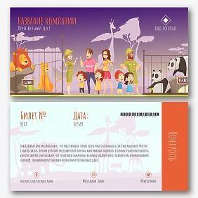 Шаблон билета в зоопарк