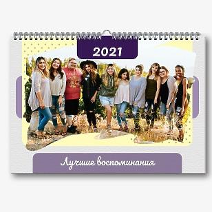 Шаблон коллективного календаря путешествий