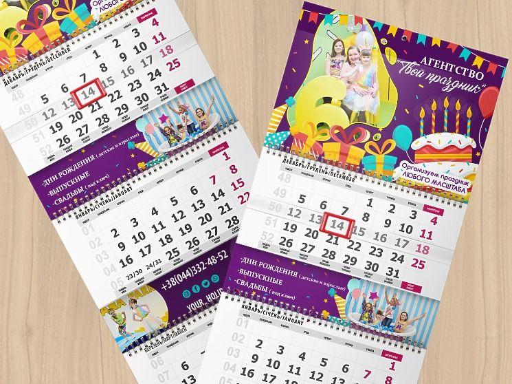 """Квартальные календари """"Трио"""""""
