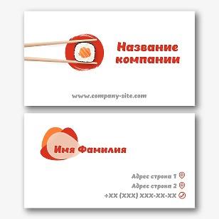 Шаблон визитки доставки суши