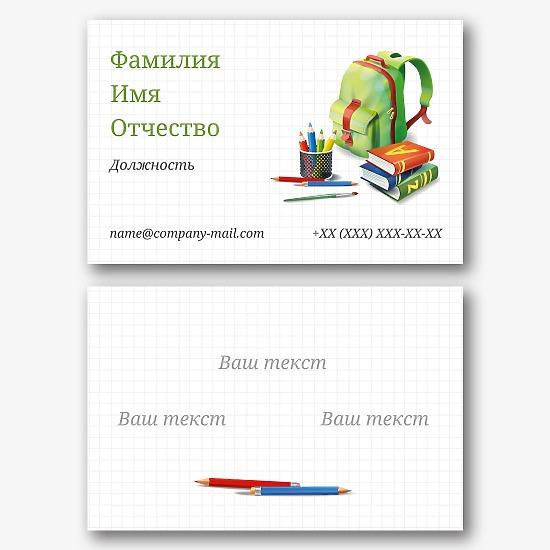 Шаблон визитки частной школы