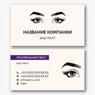 Шаблон визитки магазина контактных линз