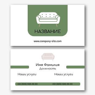 Шаблон визитки магазина мебели