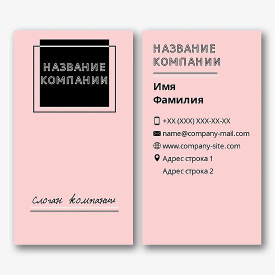 Шаблон визитки салона красоты