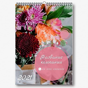 Шаблон календаря цветочного магазина