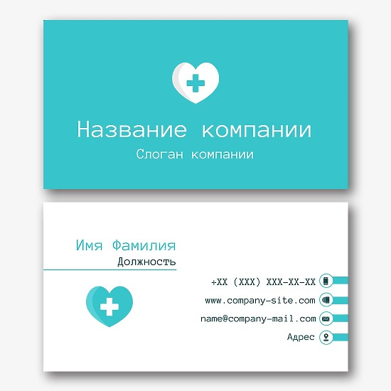 Шаблон визитки медицинского центра