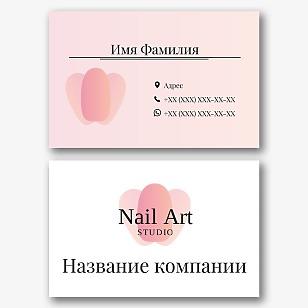 Шаблон визитки мастера маникюра