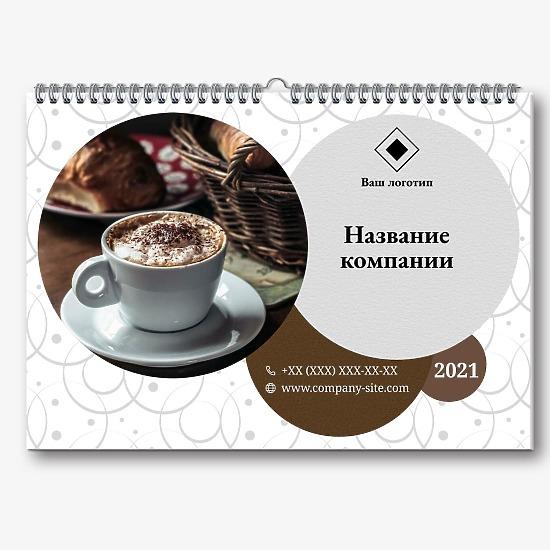 Шаблон настенного календаря кофейни