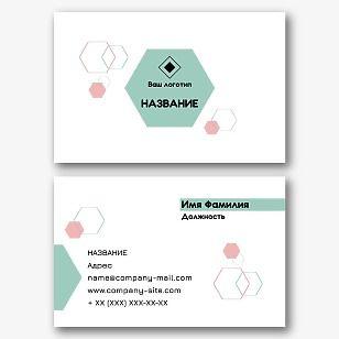 Шаблон абстрактной визитки с шестиугольником