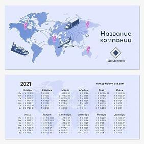 Шаблон календаря логистической компании