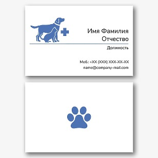 Шаблон визитки ветеринара