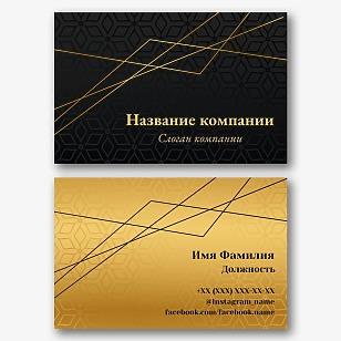 Шаблон элегантной абстрактной визитки