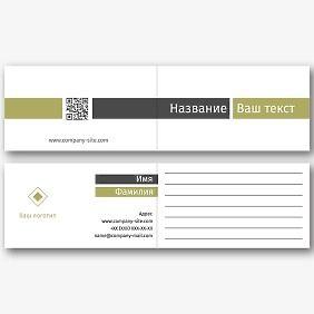 Шаблон классической простой визитки
