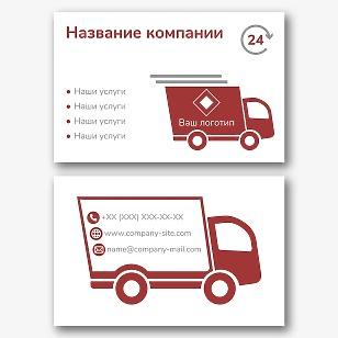 Шаблон визитки грузоперевозок