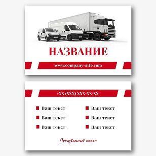 Шаблон визитки логистической компании