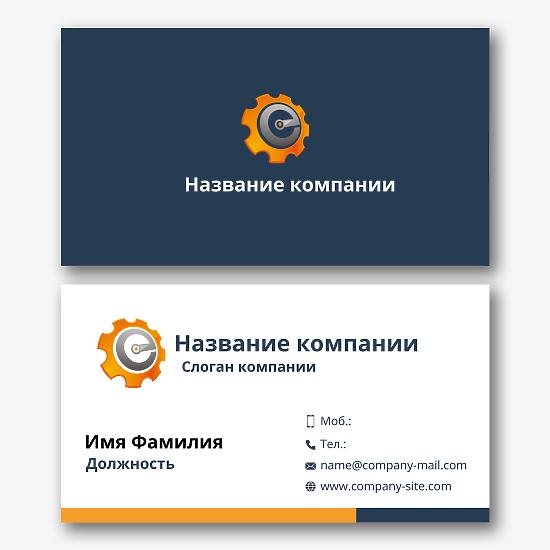 Шаблон визитки инженера