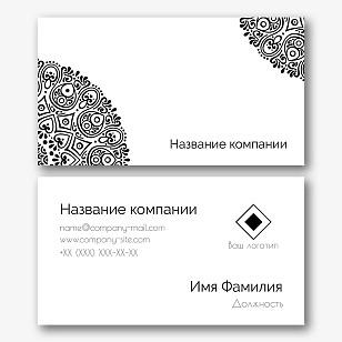 Шаблон абстрактной визитки с узорами