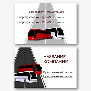 Шаблон визитки пассажирских перевозок