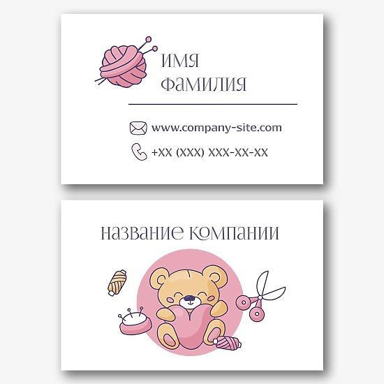 Шаблон визитки мастера рукоделия