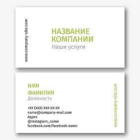 Шаблон простой деловой визитки