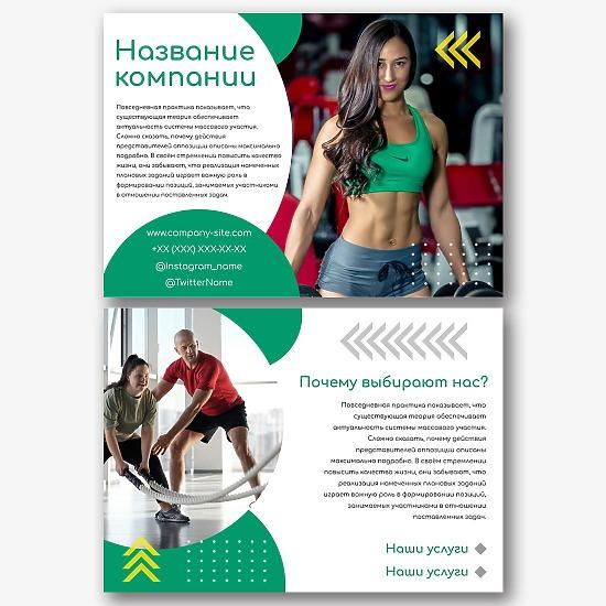 Шаблон листовки фитнес центра