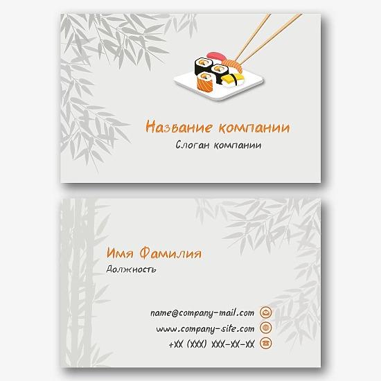 Шаблон визитки суши-бара