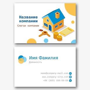 Шаблон визитки арендодателя