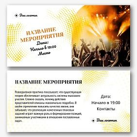 Шаблон билета на концерт