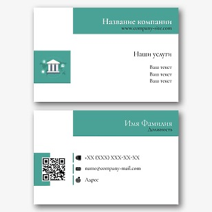 Шаблон визитки банка
