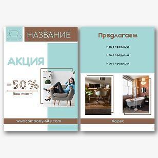 Шаблон листовки производителя мебели