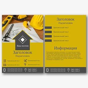 Шаблон листовки строительной компании