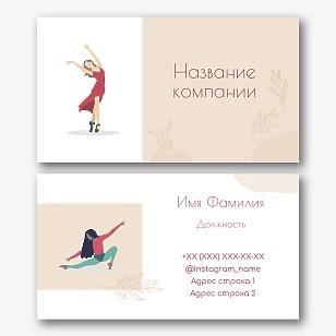 Шаблон визитки танцевальной студии