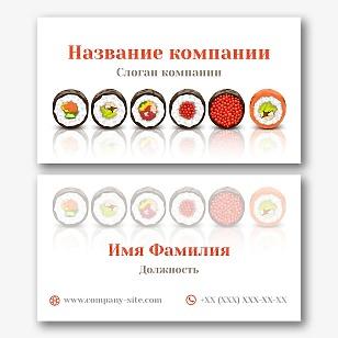 Шаблон визитки мастера суши