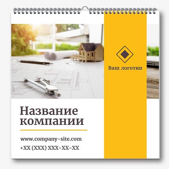 Шаблон бизнес-календаря застройщика