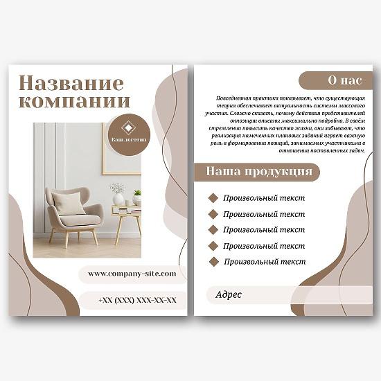 Шаблон листовки мебельного салона