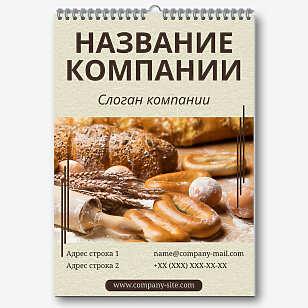 Шаблон рекламного календаря пекарни
