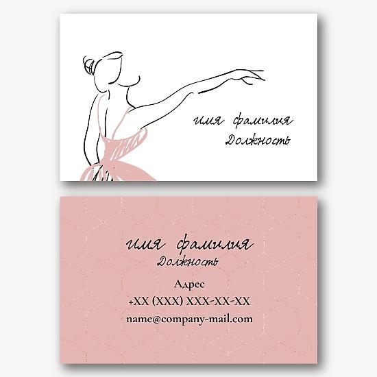 Шаблон визитки учителя танцев