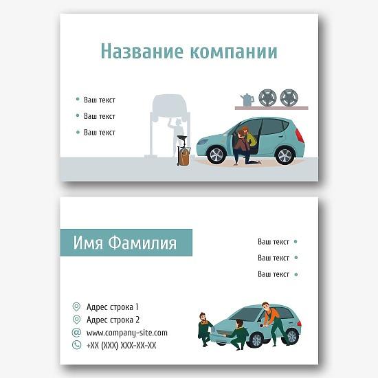 Шаблон визитки СТО