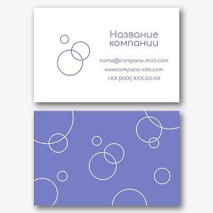 Шаблон визитки прачечной