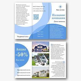 Шаблон буклета агентства недвижимости