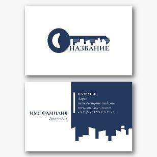 Шаблон визитки агентства недвижимости