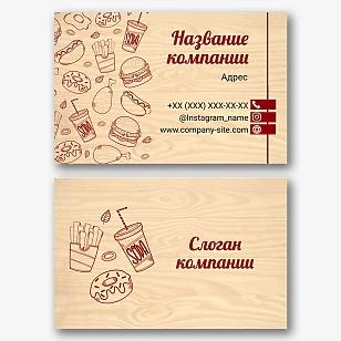 Шаблон визитки фаст фуда